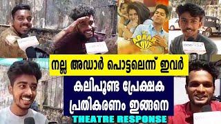Oru Adaar Love Audience Response | #OruAdaarLove | filmibeat Malayalam