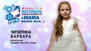 """Стихотворение """"МАМОЧКА"""" читает Чичерина Варвара"""