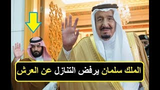 الملك سلمان يفاجئ إبنه محمد بن سلمان ويعلن رفضه التنازل عن العرش لن تصدق ما حصل بينها !!