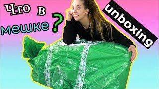 Что в огромном мешке???Распаковка посылки/Unboxing