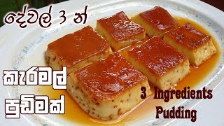 caramel-pudding-3-3