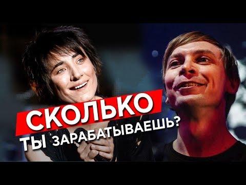 Сколько зарабатывают рок музыканты в России?