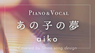 大好きなaikoさんの9枚目のアルバム「BABY」に収録されている「あの子の夢」をピアノアレンジでカバーさせていただきました。NHK連続テレビ小説『ウェルかめ』主題歌です ...