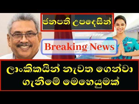 ලාංකිකයින් ගෙන්වීමට ජනපතිතුමා නියෝග කරයි | Airport News | Ceylon Life