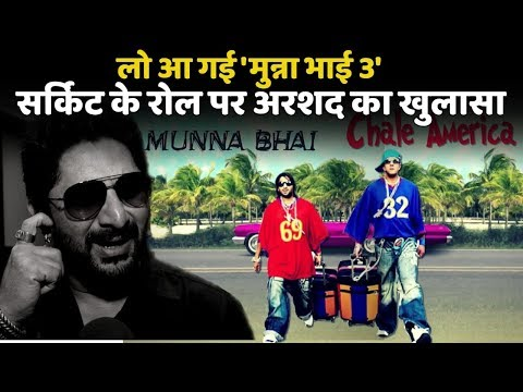 'Munna Bhai 3' To Go On Floors This Year || Arshad Warshi Revealed The Role Of Circuit Mp3
