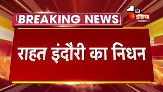 Breaking News: मशहूर शायर Rahat Indori का निधन
