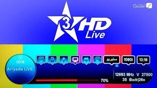 وأخيرا قناة الرياضية المغربية Arryadia Live HD على قمر نايل سات و بدر