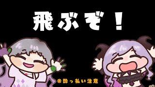 【酔っ払い】飛ぶぞ!!!【西園寺メアリ / 不磨わっと】