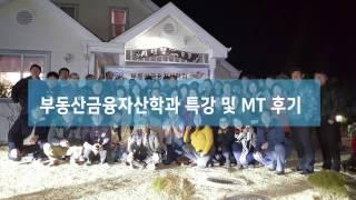 한국열린사이버대학교 부동산금융자산학과 2017학년 1학…