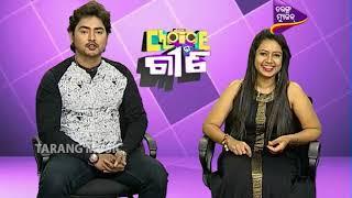 Choice Ra Gita | Sohini Mishra | You Choose We Play | Tarang Music