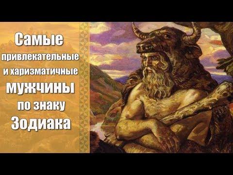 САМЫЕ ПРИВЛЕКАТЕЛЬНЫЕ И ХАРИЗМАТИЧНЫЕ МУЖЧИНЫ ПО ЗНАКУ ЗОДИАКА