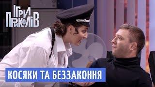 Косяки та беззаконня нової поліції - Ігри Приколів 2018 | Квартал 95