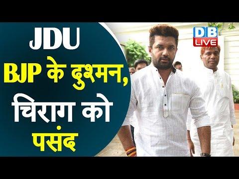 JDU-BJP के दुश्मन,