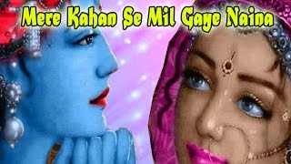 Mere Kanha ke Mil Gaye Nain || Popular Krishan Bhajan || Shri Devkinandan Thakur Ji Maharaj