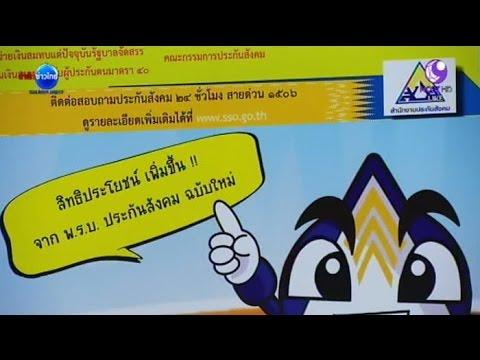 พ.ร.บ.ประกันสังคมฉบับใหม่ คุ้มครองมากขึ้น ดีเดย์ 20 ต.ค.นี้    สำนักข่าวไทย อสมท