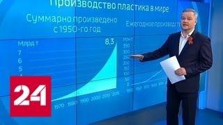 Смотреть видео Запрет на пластиковую посуду: какими могут быть последствия - Россия 24 онлайн