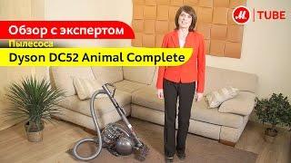 Видеообзор пылесоса Dyson DC52 Animal Complete с экспертом М.Видео(, 2015-06-04T15:06:07.000Z)