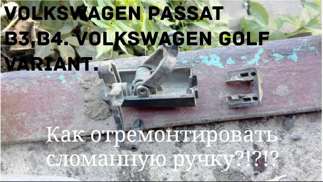 инструкция по ремонту фольксваген пассат б3