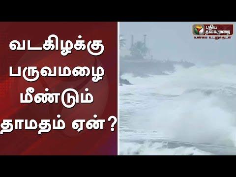 வடகிழக்கு பருவமழை மீண்டும் தாமதம் ஏன்? |  Northeast Monsoon | Weather | Monsoon