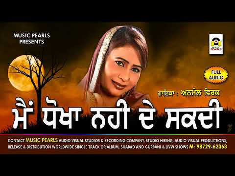 Mai Dhokha Nahi De Sakdi | ANMOL VIRK |  SAD SUPER HITS OF MUSIC PEARLS LUDHIANA | RABB VARGA MAHHI