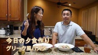 日本語字幕あります。 時間があるときに、我が家のアメリカでの食事を紹...