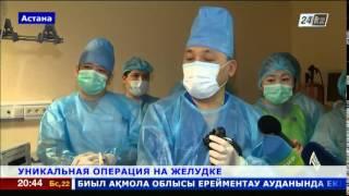 Впервые в Казахстане провели уникальную операцию на желудке(Сложнейшую операцию провели сегодня в Национальном научном центре онкологии и трансплантологии. Без едино..., 2015-01-22T15:18:28.000Z)