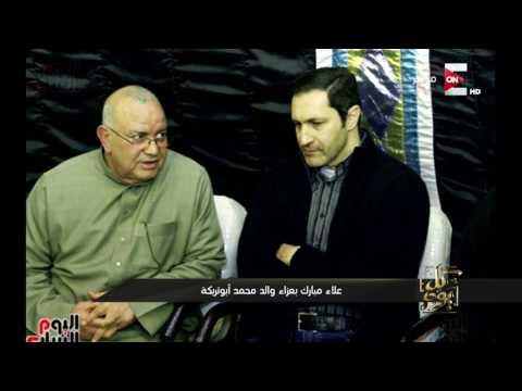 كل يوم - عمرو أديب: إزاي أبو تريكة إخواني وصاحب علاء مبارك ؟