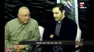عمرو أديب: ''إزاي أبو تريكة إخوان وصاحب علاء مبارك''