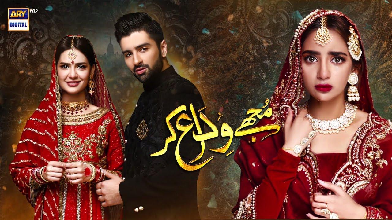 Mujhay Vida Kar Episode Saboor Aly - Marium Ansari - Highlights - ARY Digital