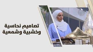 ريم السبوعي - تصاميم نحاسية وخشبية وشمعية