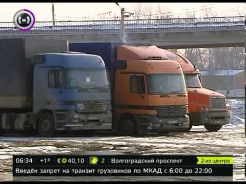 Смотреть С 1 марта запрещен въезд грузовиков на МКАД онлайн