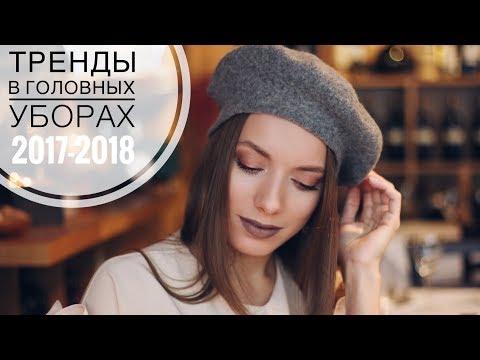ШАПКИ В МОДЕ! Трендовые головные уборы 2017-2018 || Katrin from Berlin