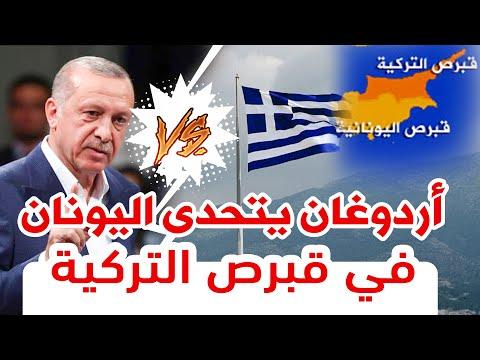 أردوغان يتحدى اليونان من قبرص التركية و يعد بافتتاح مدينة الأشباح الحساسة لدى اليونان!!🇹🇷🇨🇾🇬🇷