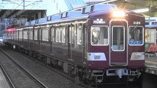 能勢電鉄3100系3170Fの普通川西能勢口行きと阪急6000系6005Fの回送電車 平野駅