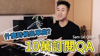 【10萬訂閱Qu0026A】謝謝大家!Sam Lin