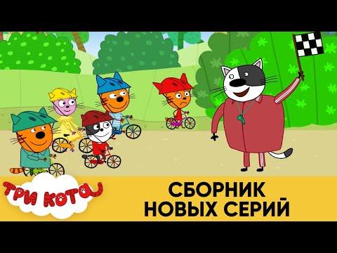 Три Кота | Сборник новых Серий | Мультфильмы для детей 2021🎪🐱🚀 - Видео онлайн