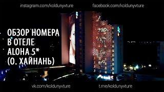 Обзор номера в отеле Aloha Ocean Front Suite Resоrt 5 Хайнань Китай