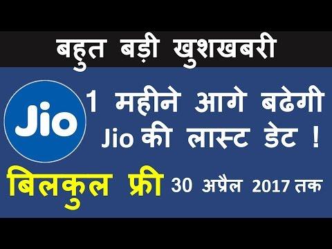 Breaking News | Jio Last Date extend Till 30 April 2017 | SGS EDUCATION