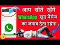 आप सोते रहेंगे WhatsApp खुद मैसेज का जवाब देता रहेगा | By Hindi Tutorials