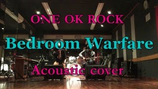 ONE OK ROCKになりたくて「Bedroom warfare」acoustic cover