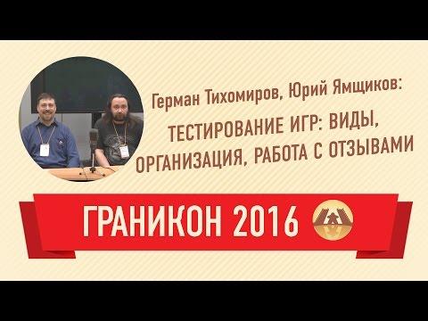 Герман Тихомиров, Юрий Ямщиков. Тестирование игр: организация, работа с отзывами (Граникон 2016)
