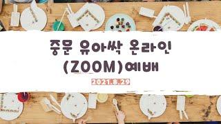 중문 유아싹 온라인 예배(21.8.29)