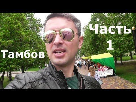 2019! Майские праздники в Тамбове, часть 1!