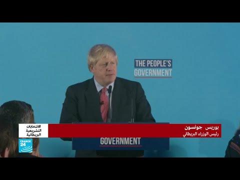جونسون يلقي خطابا بعد فوزه في الانتخابات التشريعية البريطانية  - نشر قبل 1 ساعة