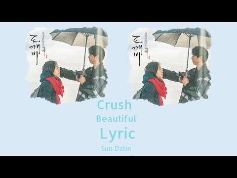 [LYRIC] Crush – Beautiful (Han-Rom-Eng)
