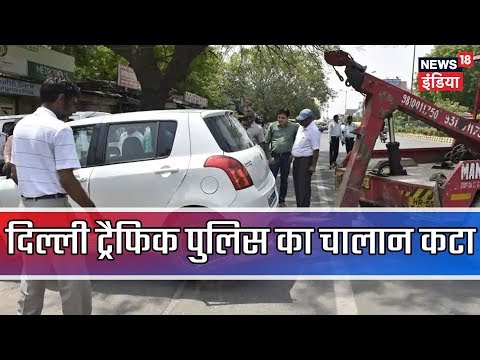 Delhi Traffic Police Fined For Parking In No Parking Zone