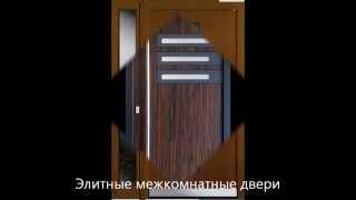 Элитные двери из массива дерева(, 2013-06-27T09:32:12.000Z)