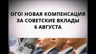 Ого! Новая компенсация за советские вклады 6 августа