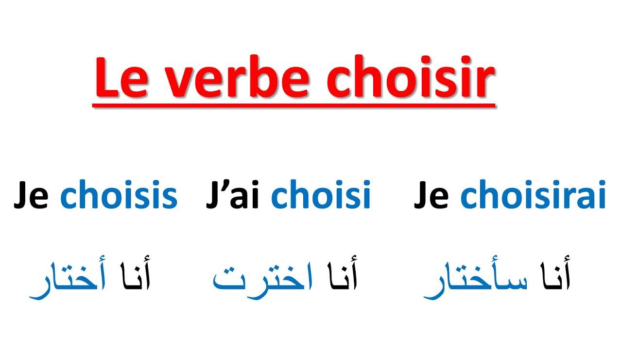 Conjugaison Le Verbe Choisir Au Present Au Passe Compose Et Au Futur تعلم الفرنسية Youtube