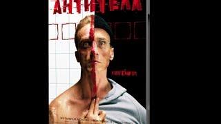 Антитела - триллер драма криминал (фильм Германия 2005)